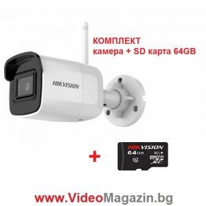Комплект Безжична камера с SD карта
